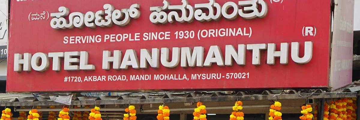 Hanumanthu Hotel
